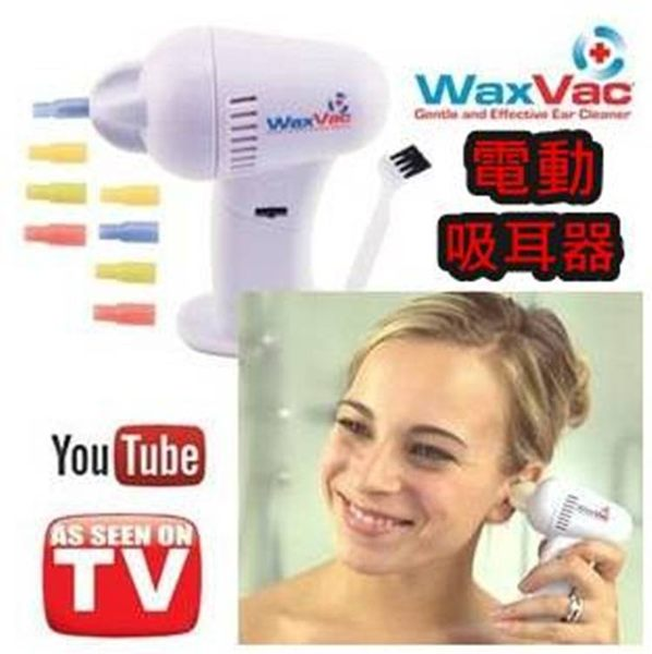 【AF058】 萬用電動吸耳器 電動挖耳清潔棒 Wax Vac電動吸耳器/潔耳器/耳朵清潔器/掏耳器 掏耳勺