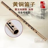木笛 黃銅笛子 雅集清音品牌 初學專業考級演奏純銅加厚金屬橫銅笛樂器-快速出貨JY