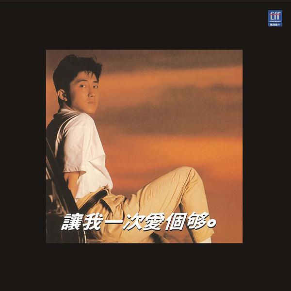 【停看聽音響唱片】【黑膠LP】庾澄慶:讓我一次愛個夠 (140G LP)
