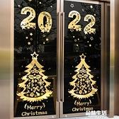 聖誕節裝飾門貼2022雪花窗貼場景布置商場店鋪櫥窗玻璃貼紙窗花貼 品味生活