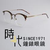 【台南 時代眼鏡 Paul Hueman】光學眼鏡鏡框 PHF-5106A C4 韓系時尚文青風格 眉框 玳瑁 48mm