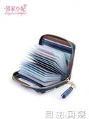 卡包錢包一體包女式銀行卡套超薄簡約2020新款女士小巧證件零錢包   自由角落