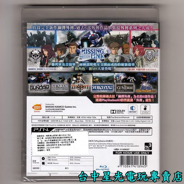 【PS3原版片 可刷卡】☆ 機動戰士鋼彈外傳 ☆中文版全新品【台中星光電玩】