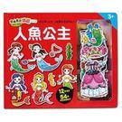 《風車童書》人魚公主-經典童話磁鐵遊戲書