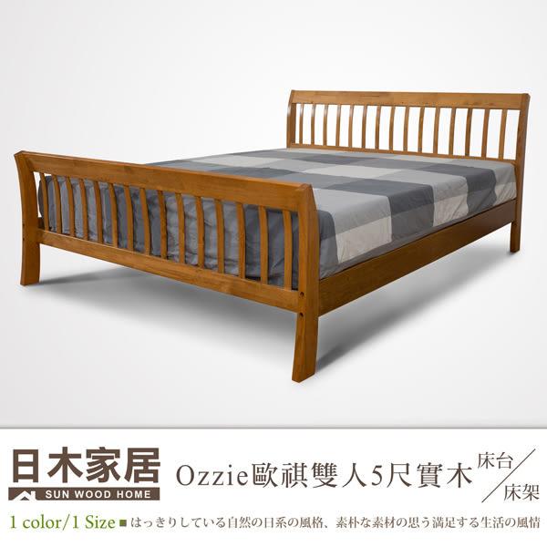 ♥日木家居 Ozzie歐祺雙人5尺實木床台/床架 SW8005 床架 雙人床
