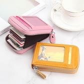 卡包   卡包女超薄卡片包牛皮卡夾風琴迷你卡包一體小巧簡約信用卡包   瑪麗蘇