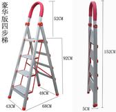梯子家用摺疊梯加厚鋁合金梯子人字梯四五六步室內爬扶梯伸縮樓梯H【免運快速出貨】