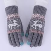 手套女冬天保暖秋季戶外學生觸屏加厚絨毛線針織棉五指男士騎行車 喵小姐