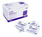 現貨 中衛 酒精棉片 100入/盒X40盒(箱購)
