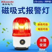 吸頂聲光報警器220v 旋轉爆閃LTD-1101J磁吸閃光警示燈24v警報12vigo     易家樂