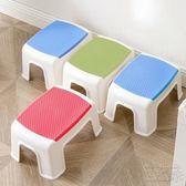 塑料餐桌加厚換鞋兒童浴室創意時尚小矮凳OU726『科炫3C』