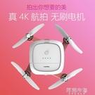 無人機 Kimon基石4KGPS無刷無人機自拍智慧跟隨遙控飛機抖音網紅款 618購