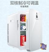 冰箱 20升宿舍小冰箱車載冰箱車家兩用 便攜小冰箱迷你12V220VT