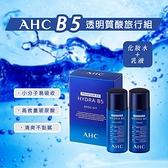 AHC B5透明質酸旅行 兩件組 (20ml*2) 【33029】