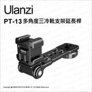 【可刷卡】Ulanzi PT-13 多角...