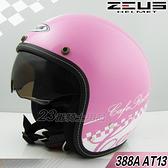 瑞獅 ZEUS 安全帽 23番 388A AT13 粉白 內墨鏡復古帽 3/4罩 半罩 ZS-388A