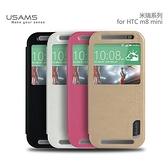 ※USAMS HTC M8 mini  米瑞系列 側掀皮套/保護套/皮套/保護殼/立架式皮套