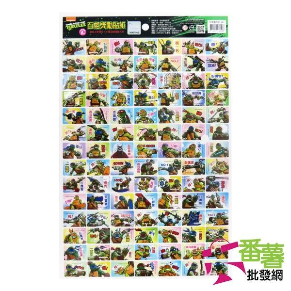 【台灣製】忍者龜百格獎勵貼紙 [CK5] - 大番薯批發網