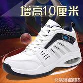 男士增高鞋男高筒運動休閒鞋內增高男鞋10cm8cm6秋冬增高籃球鞋男 免運