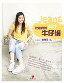 (二手書)改造我的牛仔褲:舊衣變新變閃亮變小物