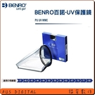 【福笙】百諾 BENRO PD UV WMC 49mm 多層鍍膜 保護鏡 (公司貨) 薄框 防水 防刮 抗油汙 防反射奈米塗層