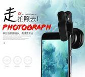 手機鏡頭單反攝影超魚眼微距廣角三合一安卓通用外掛照相套裝高清