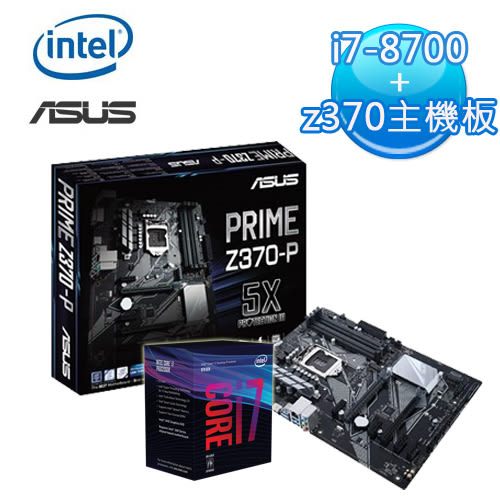 INTEL i7-8700 CPU + 華碩 PRIME Z370-P 主機板 組合