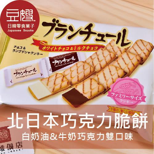 【即期良品】日本零食 Bourbon北日本巧克力脆餅(現貨、大袋裝)