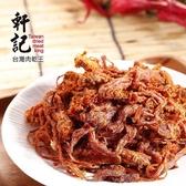 軒記-台灣肉乾王.辣味豬肉絲(160g/包,共兩包)﹍愛食網