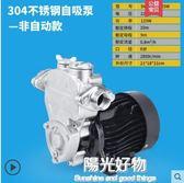 自吸泵家用全自動靜音水井抽水泵不銹鋼自來水加壓泵熱水器增壓泵 220V NMS陽光好物