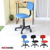【RICHOME】CH1017辦公室的夥伴《超值辦公椅-3色》  電腦椅   工作椅   主管椅