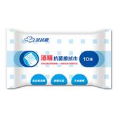 拭拭樂 酒精抗菌擦拭巾10抽【愛買】