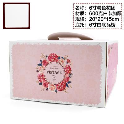 母親節玫瑰 6吋/8吋蛋糕盒 外帶提盒 塔盒 烘焙包裝 餅乾糖果紙盒 乳酪盒 布丁蛋糕 派盒 白卡紙盒