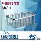 HCG 和成 BA4831 不鏽鋼置物架 -《HY生活館》水電材料專賣店