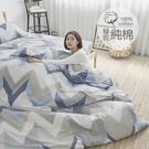 [小日常寢居]#B221#100%天然極致純棉3.5x6.2尺單人床包+雙人舖棉兩用被套+枕套三件組台灣製