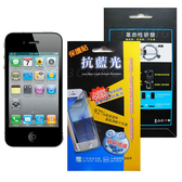 MIT 43%抗藍光保護貼 Apple iPhone 4/4S 專用保護貼/保護膜 5H 抗刮傷 抗指紋 92%穿透率