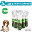 寵物天然植萃淨化皮膚保健噴劑法西多 不剌激 / 寵物噴劑/寵物除蚤/寵物除臭/搔癢