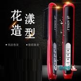 直髮梳 超強電熱大冪冪同款一梳直髮梳神器梳子不傷髮負離子持久