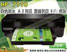 HP Officejet 7110【送禮卷300元】A3無線網路高速印表機取代7000/6000