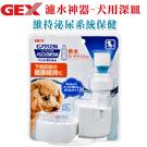 ◆MIX米克斯◆日本GEX《濾水神器-犬用深皿》 中小型犬,適用多數籠具安裝 /附軟化水質濾芯