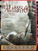 影音專賣店-P04-016-正版DVD-電影【鬼擋路6】-丹尼與朋友們的到訪讓變種食人魔在此展開殘暴的獵