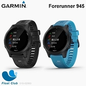 【GARMIN】運動腕表(三鐵)Forerunner 945 GPS 黑/藍 010-02063 (限宅配)