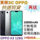 現貨 OPPO A3 雙卡手機 128G,送 10000mAh行動電源+空壓殼+玻璃保護貼,24期0利率 神腦代理