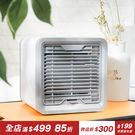 水冷降溫有效驅散熱氣 內置濾網可吸附空氣中粉塵 炎炎夏日可加入冰塊或喜愛的香氛 三段風速可選