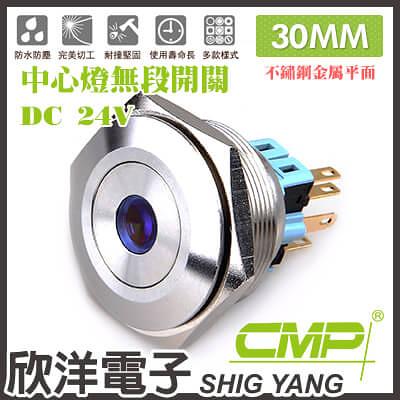 30mm不鏽鋼金屬平面中心燈無段開關DC24V / S3002A-24V  藍、綠、紅、白、橙色光自由選購/CMP西普