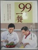 【書寶二手書T2/餐飲_ZGS】99元煮一餐_鄭衍基,吳秉承