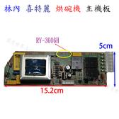 【PK廚浴生活館】高雄 林內 喜特麗 烘碗機零件 主機板 RY-3606H