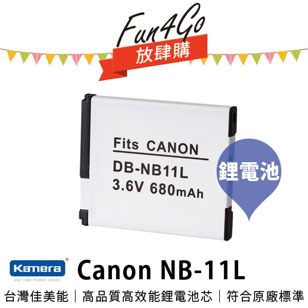 放肆購 Kamera Canon NB-11L 高品質鋰電池 IXUS 125 145 240 245 265 275 285 HS SX400 IS 保固1年 NB11L 可加購 充電器