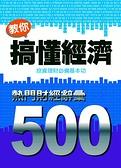 (二手書)教你搞懂經濟:熱門財經詞彙 500(2013增訂版)