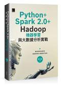 (二手書)Python+Spark 2.0+Hadoop機器學習與大數據分析實戰